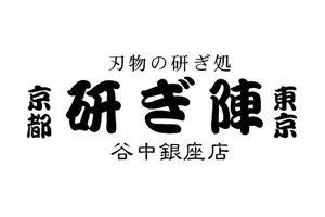 研ぎ陣谷中銀座店