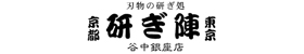研ぎ陣 谷中銀座店