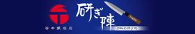 包丁・はさみ等の刃物研ぎ屋「研ぎ陣 谷中銀座店」です。Japanese kitchen knife shop 'Togijin'